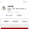 济南交警 微信公众号 学法积分 抵扣 驾照违法处理扣分 ...