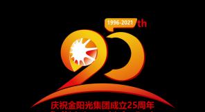 【金阳光集团25周年庆】济南金阳光红旗媒体见面会圆满结束