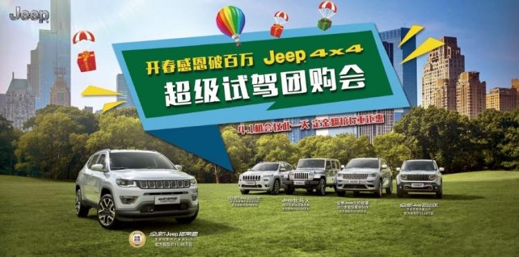 更远的地方看更美的风景  来Jeep4x4超级试驾团购会(济南)