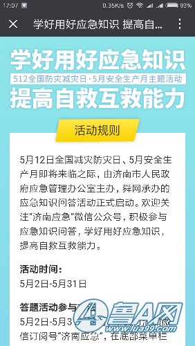 Screenshot_2018-05-14-17-07-43-495_com.tencent.mm.png