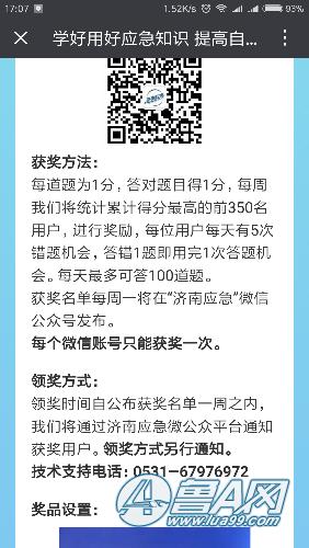 Screenshot_2018-05-14-17-07-52-189_com.tencent.mm.png