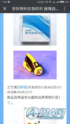 Screenshot_2018-05-14-17-08-11-831_com.tencent.mm.png