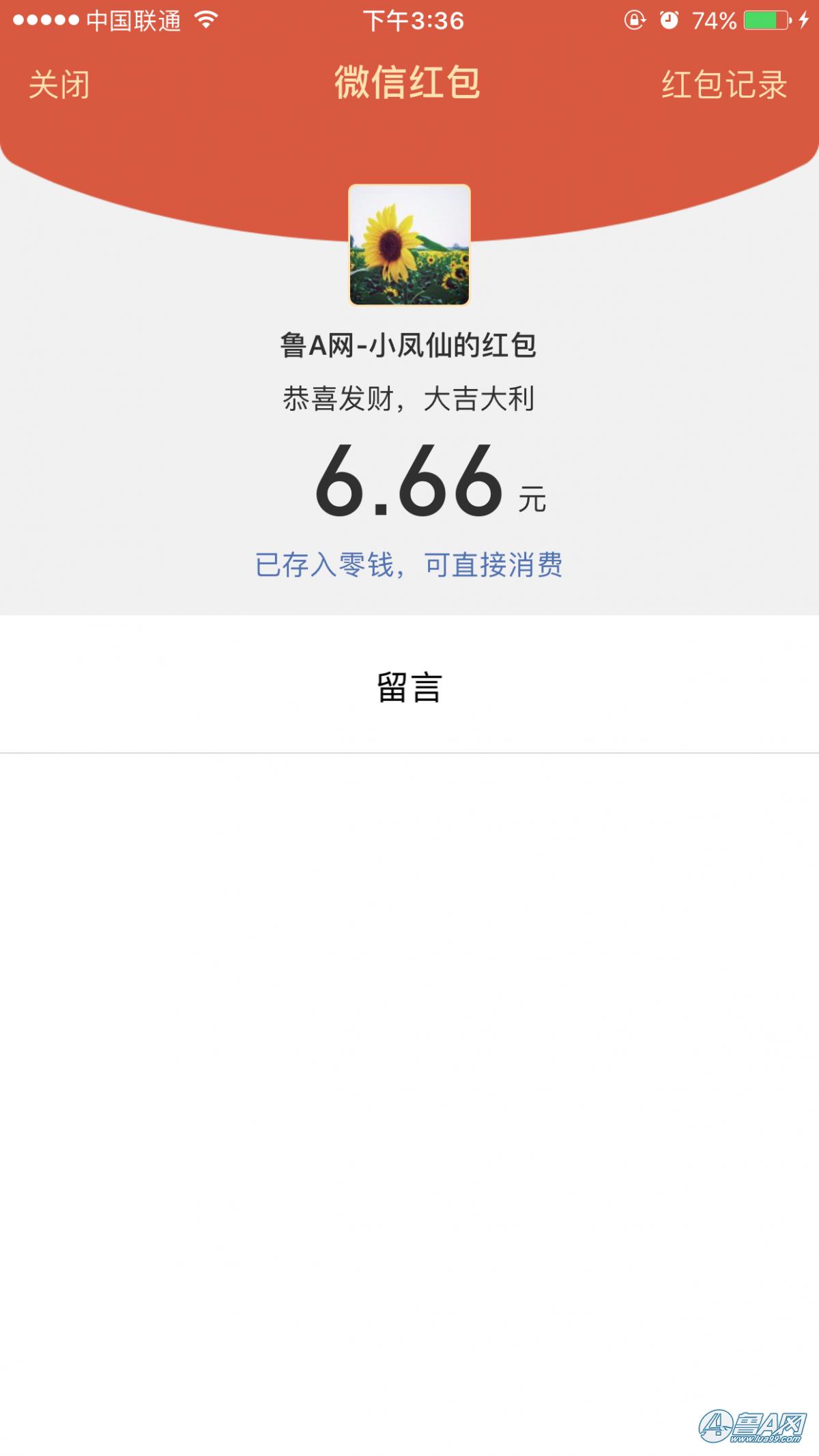 【中奖啦丶幸运的6.20】