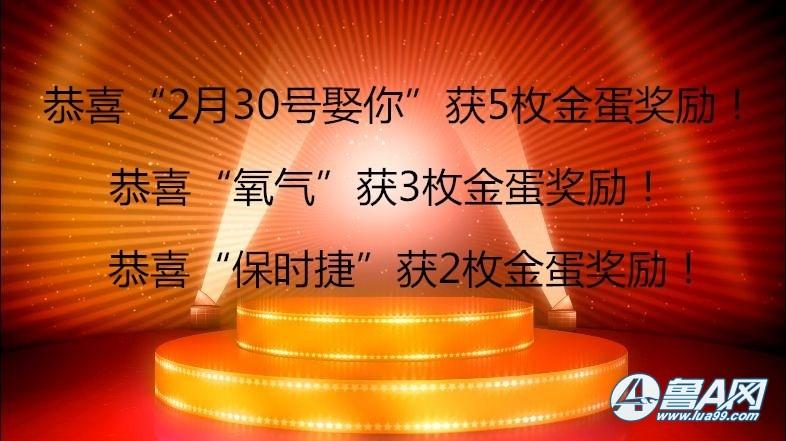 9.17日份新鲜爆料!恭喜三位小伙伴获金蛋奖励!