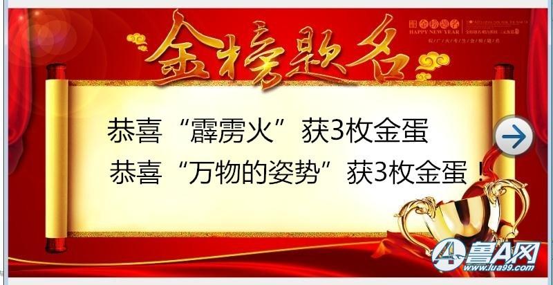 9.18日份新鲜爆料!恭喜两位小伙伴获金蛋奖励!