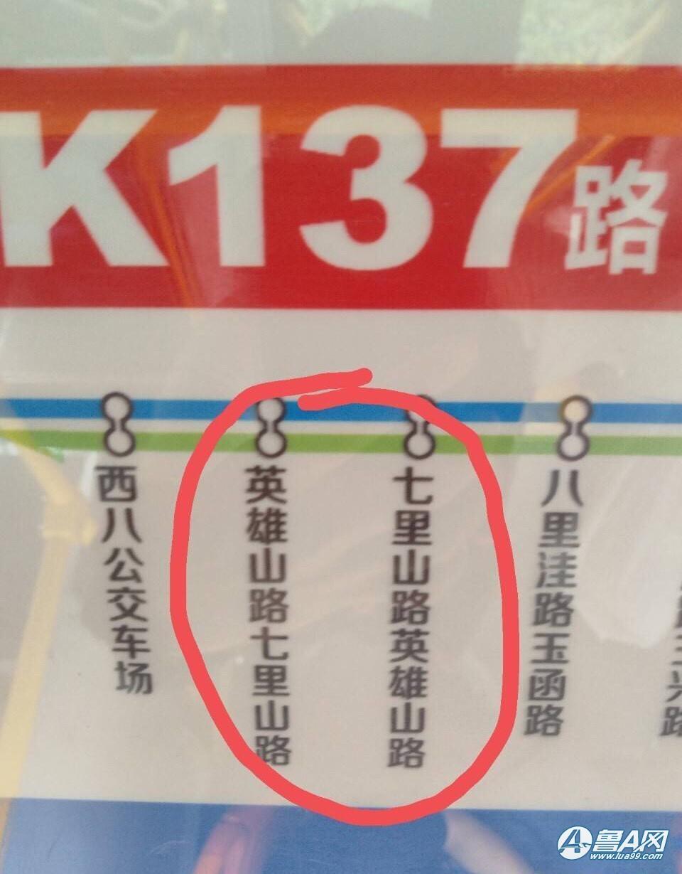 济南K137路公交车这个站点,就问你服不服?