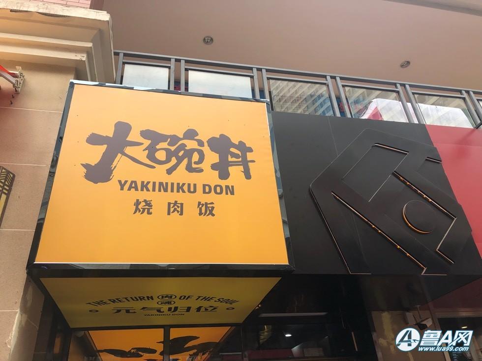 今日探店:大碗丼 第一篇拔草贴,高新万达金街a116号