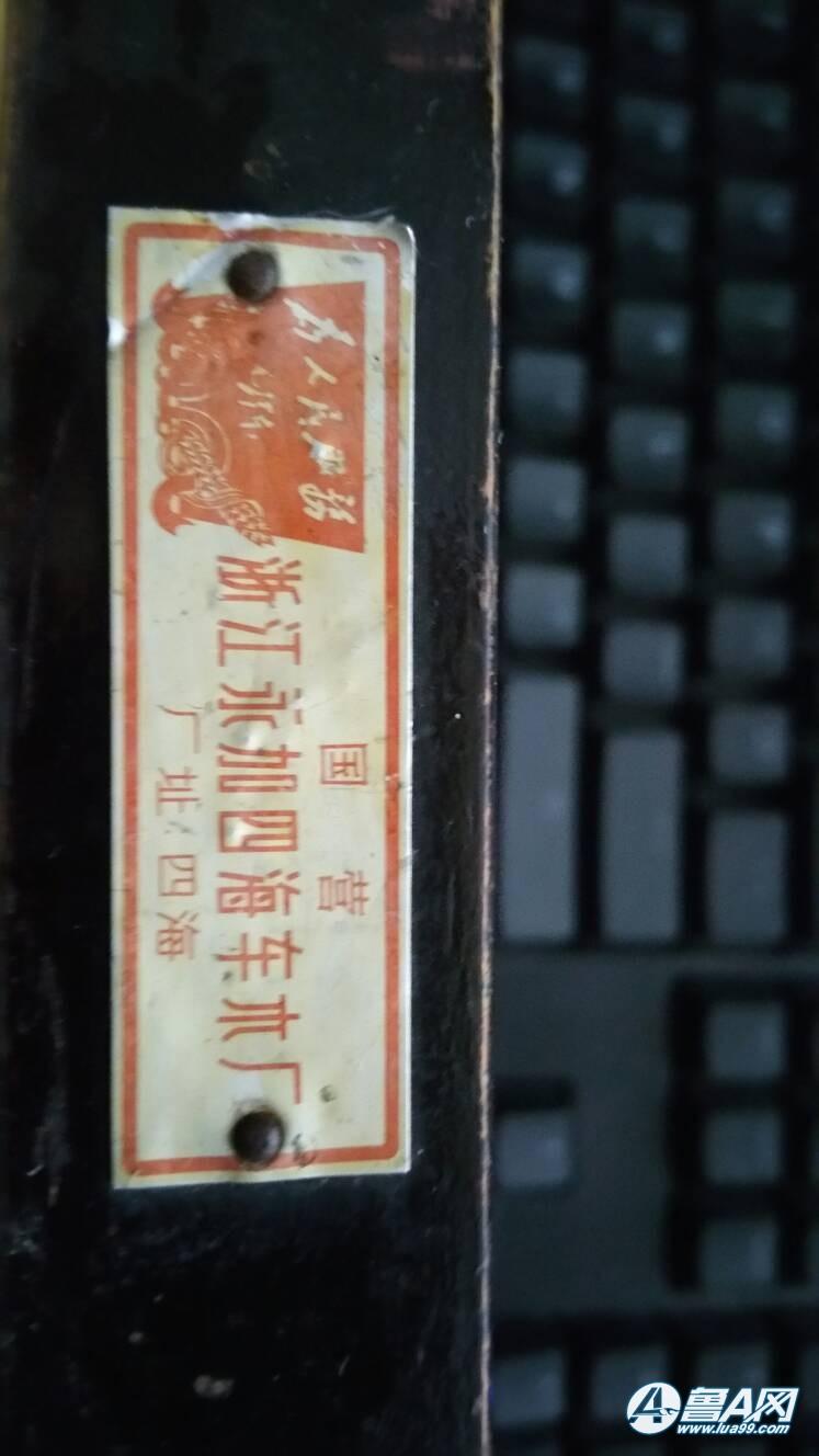 哈哈,谁认得这是什么商品,标签上还是国营呢!