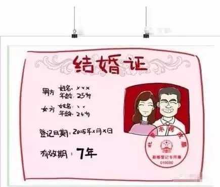 2018结婚证新规定!《戏说》