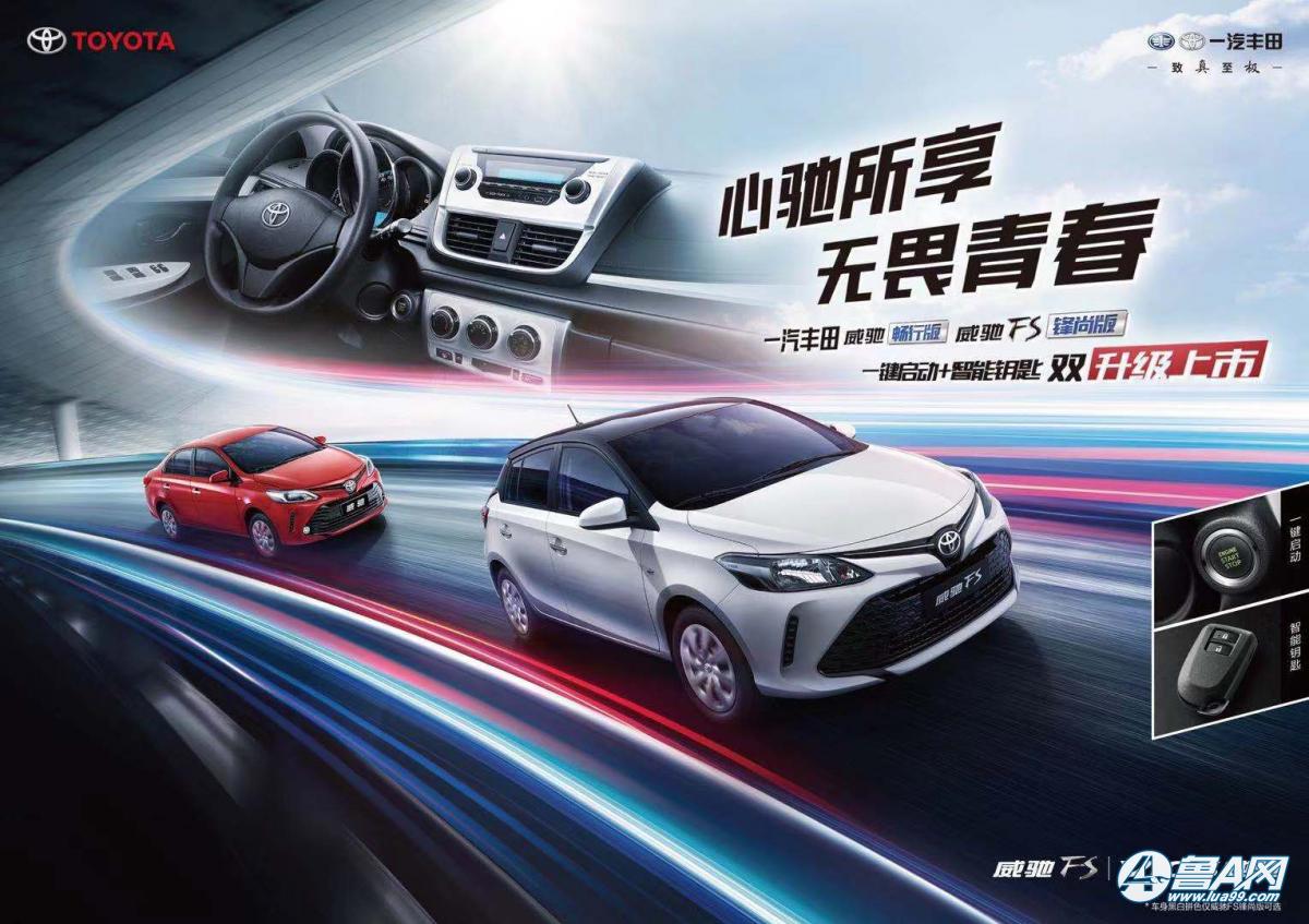 一汽丰田威驰畅行版&威驰FS锋尚版升级上市