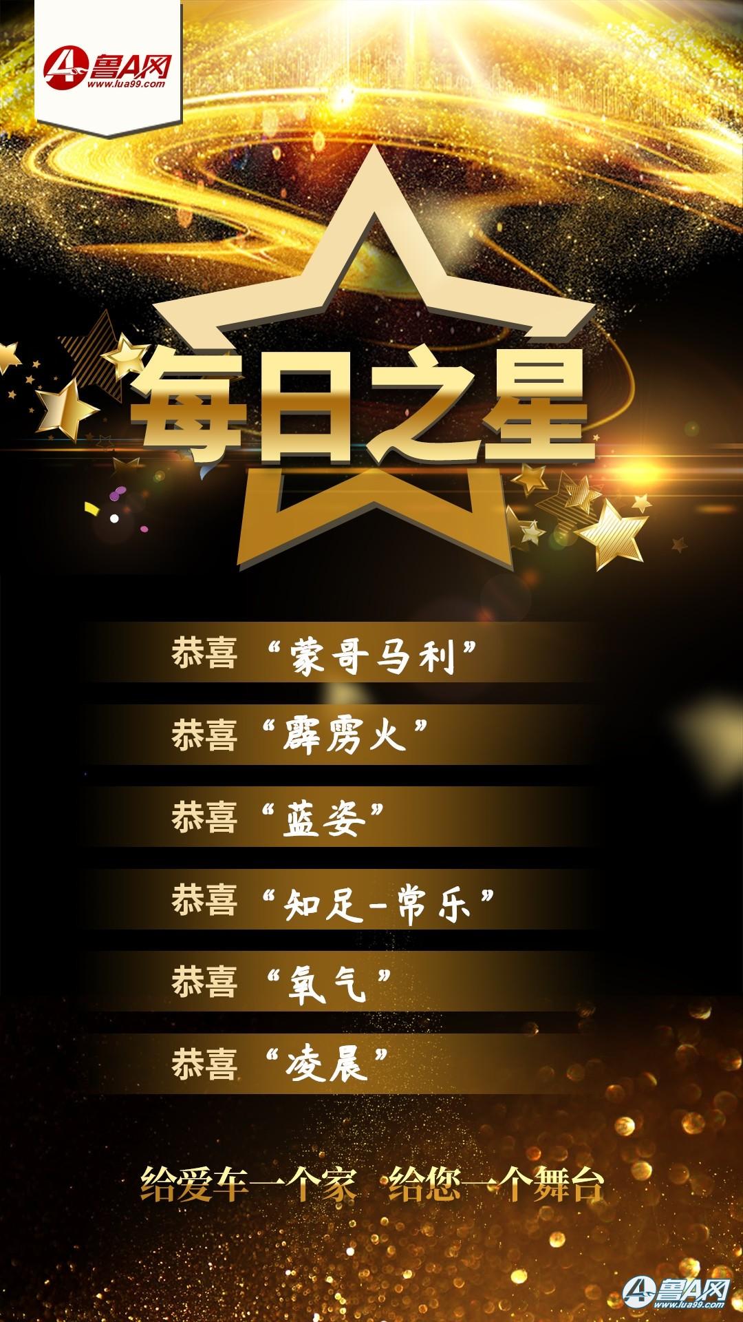 12.10《每日之星》来了,暗号:饺子
