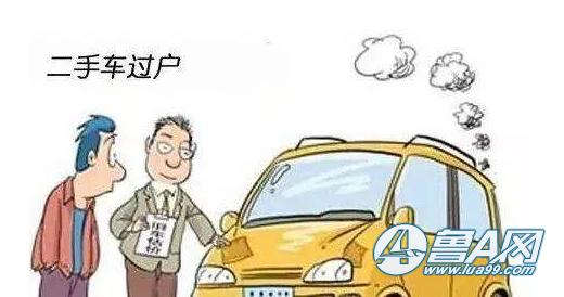 国五的车还能过户吗?