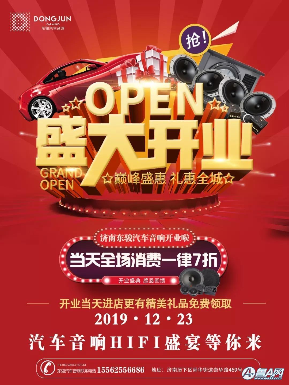济南东骏汽车音响12月23日正式开业!开业当天全场7折!
