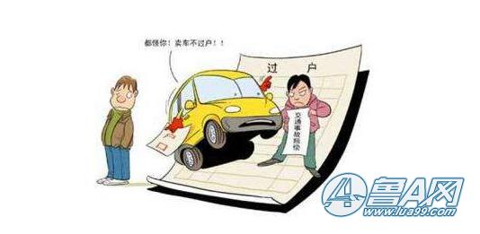 二手车过户需要注意什么?