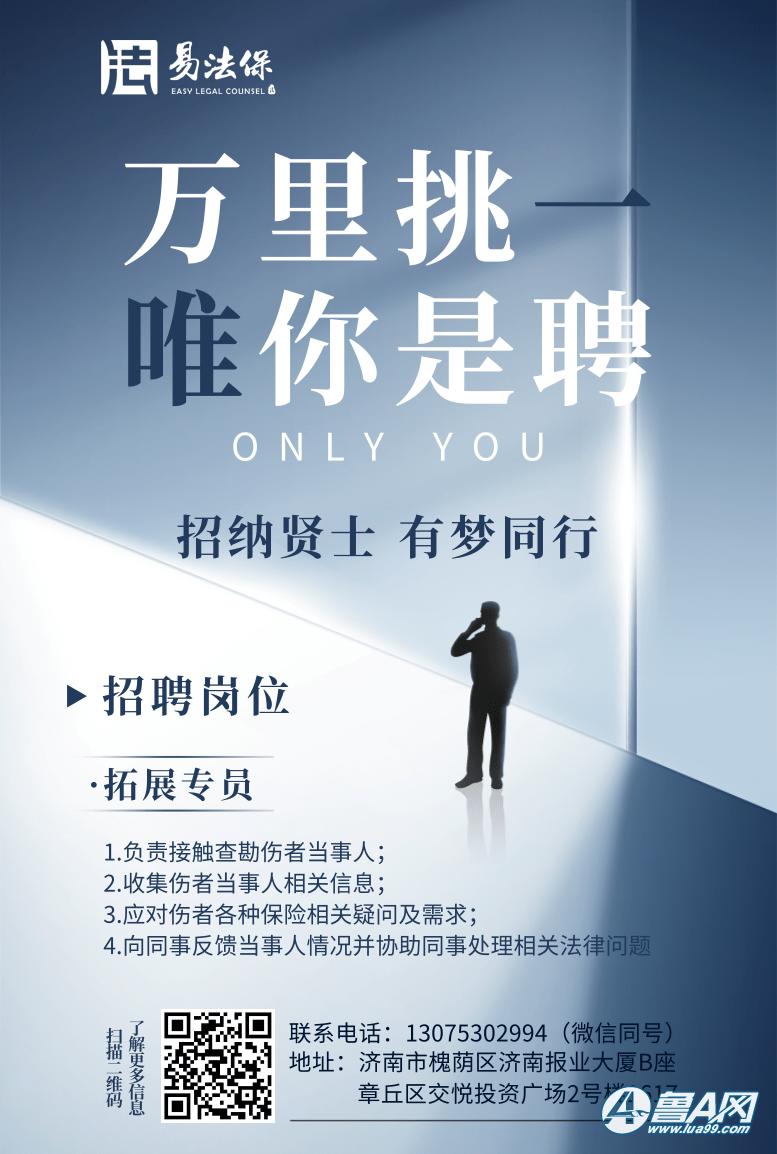 蓝色商务风招聘手机海报@凡科快图 (2).png