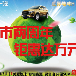 森雅R7上市两周年 厂家万元钜惠直销会