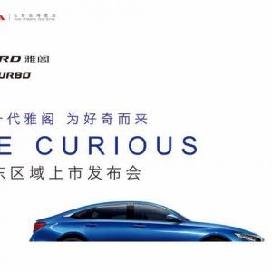 为好奇而来·Be curious 广汽本田第十代雅阁(ACCORD)山东区域震撼发布 ... ...