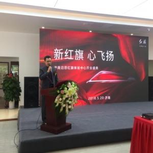 红旗,让理想飞扬,济南泊思红旗体验中心盛大开业