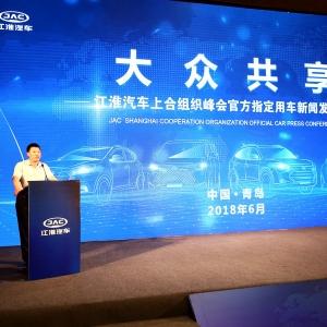 2018上合峰会全程安保用车,瑞风S7向世界展示中国制造新形象 ... ...