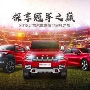 北京汽车济南上演 世界杯最火观赛聚