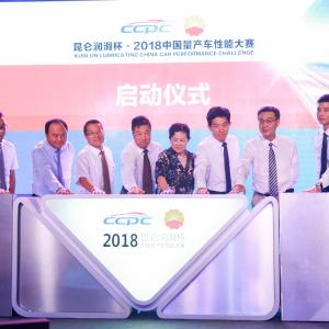 昆仑润滑助力2018CCPC新征程,打造品质新高度