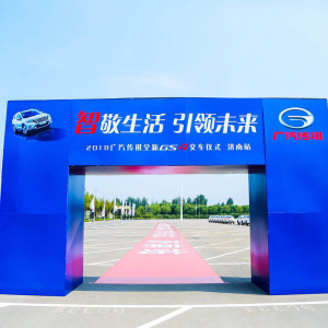智敬生活 引领未来 2018广汽传祺全新GS4交车仪式 济南站