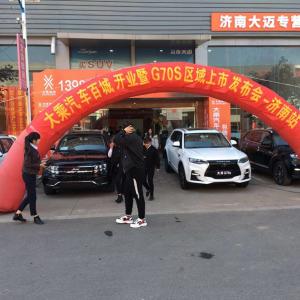 大乘汽车百城4S店同日开业 首款新车G70s同步上市