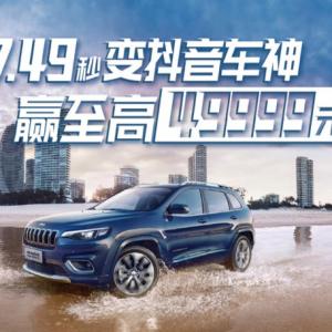 7.49秒变抖音车神赢49999元大奖,跟着自由光驰骋泉城