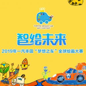"""智绘未来  一汽丰田""""梦想之车""""全球儿童绘画大赛全面开启"""